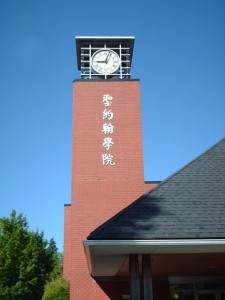SJC Clocktower